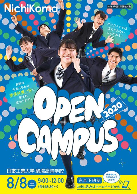 日駒オープンキャンパス